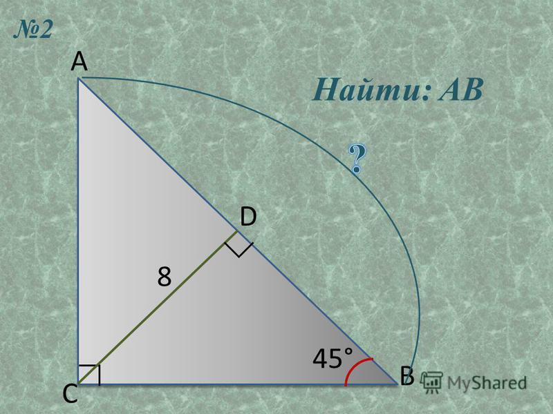 2 А В С D 45° Найти: АВ 8