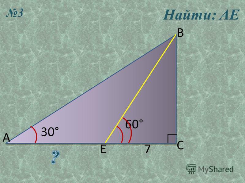 3 А В С Е 30° Найти: АЕ 60° 7