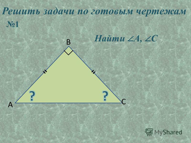 Решить задачи по готовым чертежам 1 А В С   Найти А, С