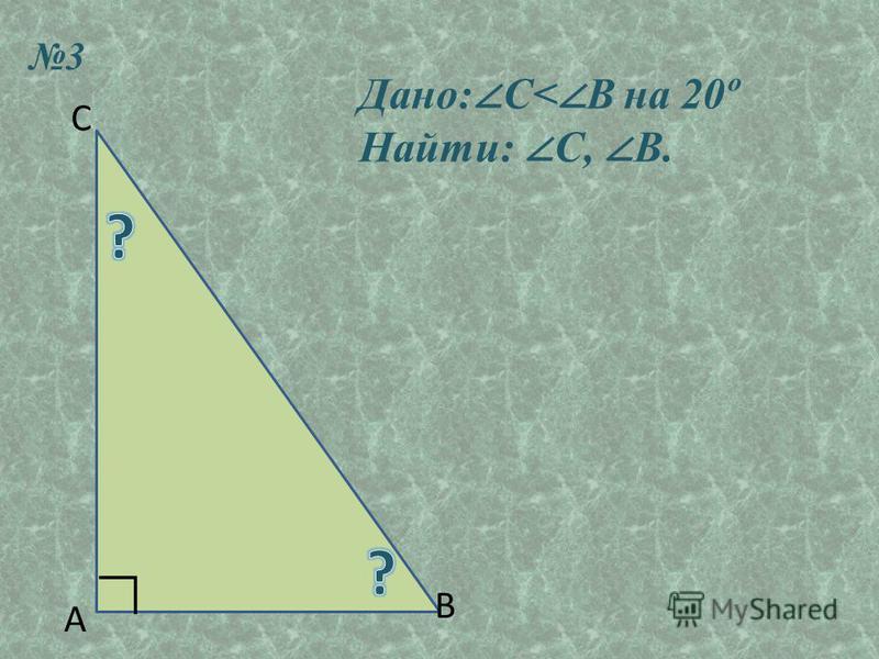 3 А С В Дано: С< В на 20º Найти: С, В.