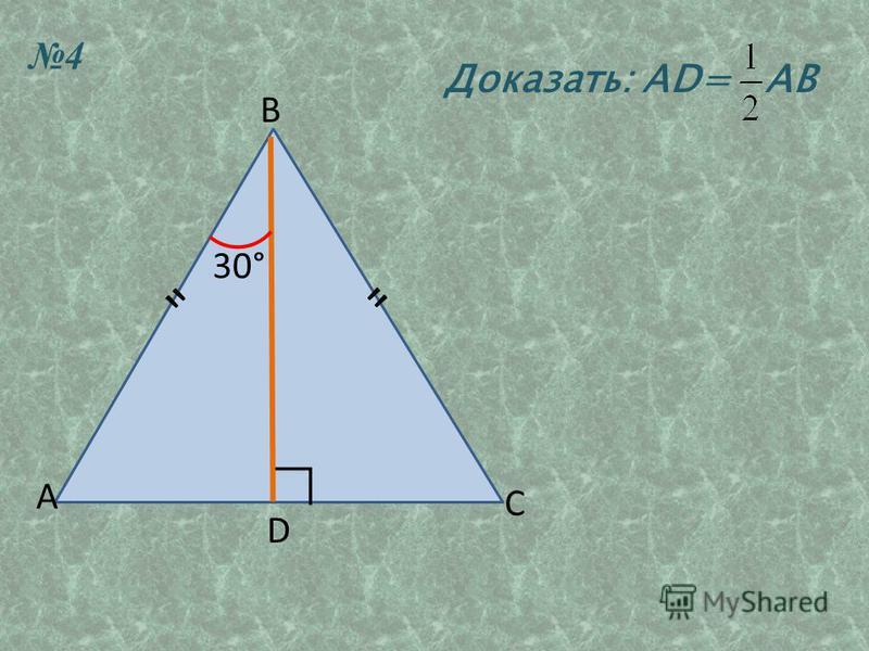 4 D 30° В Доказать: АD= АВ А С