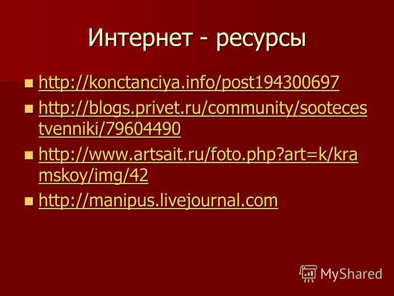Интернет - ресурсы http://konctanciya.info/post194300697 http://konctanciya.info/post194300697 http://konctanciya.info/post194300697 http://blogs.privet.ru/community/sooteces tvenniki/79604490 http://blogs.privet.ru/community/sooteces tvenniki/796044