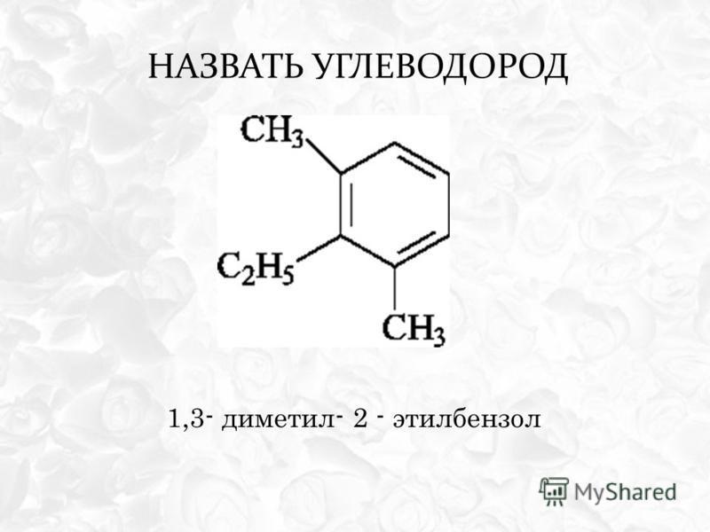 НАЗВАТЬ УГЛЕВОДОРОД 1,3- диметил- 2 - этилбензол