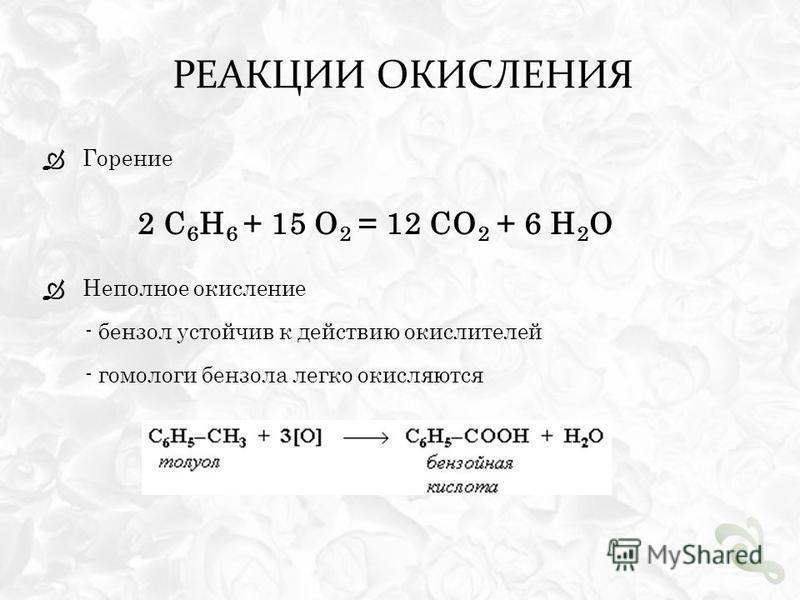 РЕАКЦИИ ОКИСЛЕНИЯ Горение Неполное окисление - бензол устойчив к действию окислителей - гомологи бензола легко окисляются 2 С 6 Н 6 + 15 О 2 = 12 СО 2 + 6 Н 2 О
