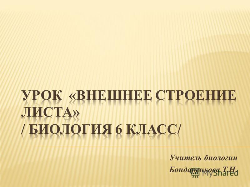 Учитель биологии Бондаренкова Т.Н.