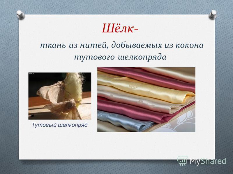 Шёлк- ткань из нитей, добываемых из кокона тутового шелкопряда Тутовый шелкопряд