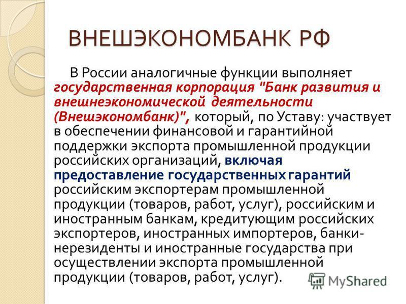 ВНЕШЭКОНОМБАНК РФ В России аналогичные функции выполняет государственная корпорация