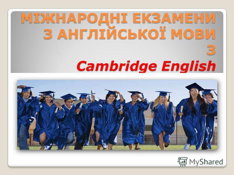 МІЖНАРОДНІ ЕКЗАМЕНИ З АНГЛІЙСЬКОЇ МОВИ З Cambridge English