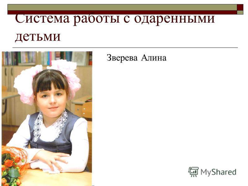 Система работы с одаренными детьми Зверева Алина