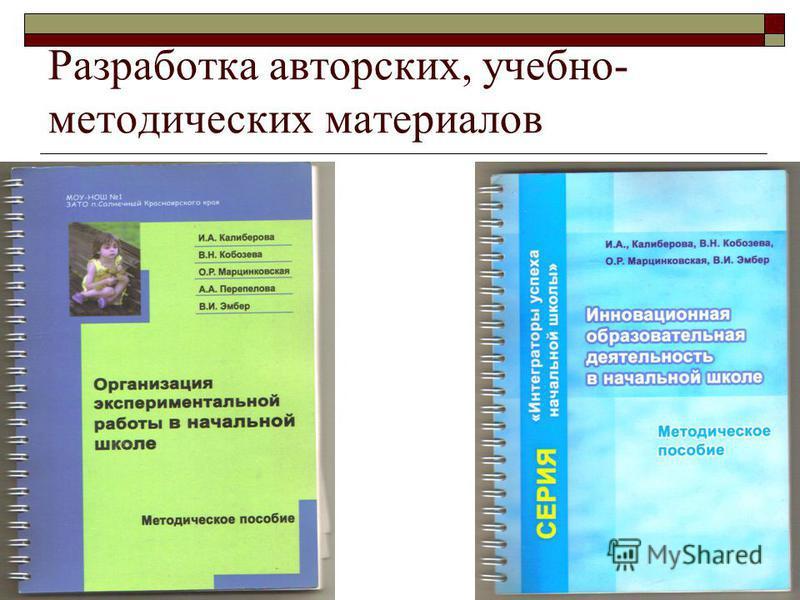 Разработка авторских, учебно- методических материалов