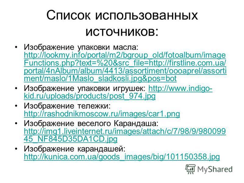 Список использованных источников: Изображение упаковки масла: http://lookmy.info/portal/m2/bgroup_old/fotoalbum/image Functions.php?text=%20&src_file=http://firstline.com.ua/ portal/4nAlbum/album/4413/assortiment/oooaprel/assorti ment/maslo/1Maslo_sl