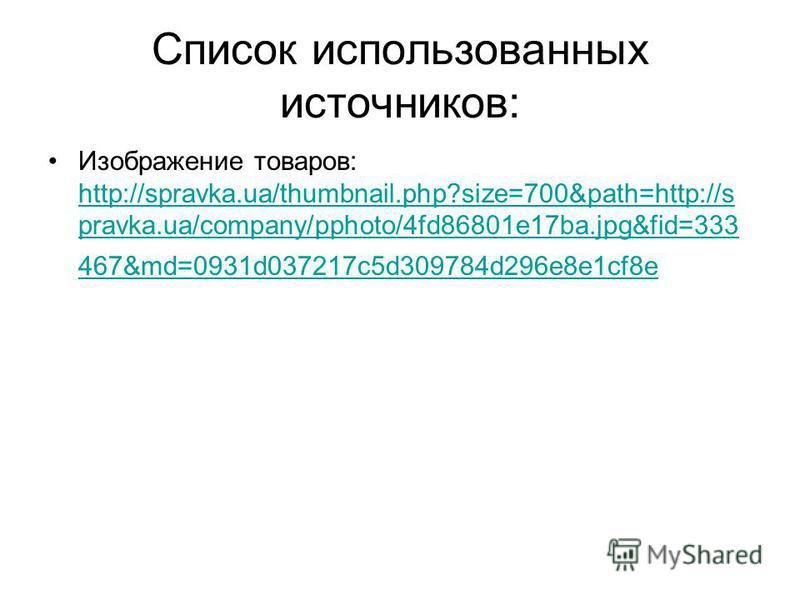 Список использованных источников: Изображение товаров: http://spravka.ua/thumbnail.php?size=700&path=http://s pravka.ua/company/pphoto/4fd86801e17ba.jpg&fid=333 467&md=0931d037217c5d309784d296e8e1cf8e http://spravka.ua/thumbnail.php?size=700&path=htt