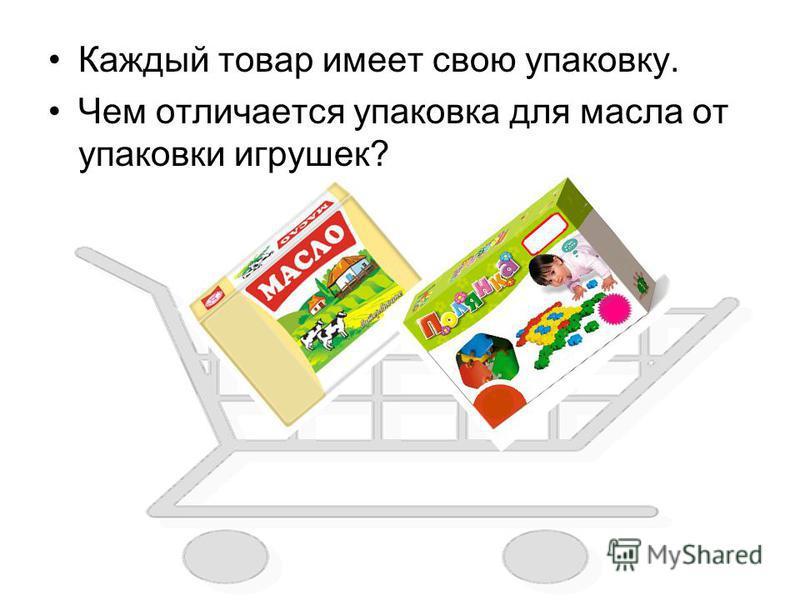 Каждый товар имеет свою упаковку. Чем отличается упаковка для масла от упаковки игрушек?
