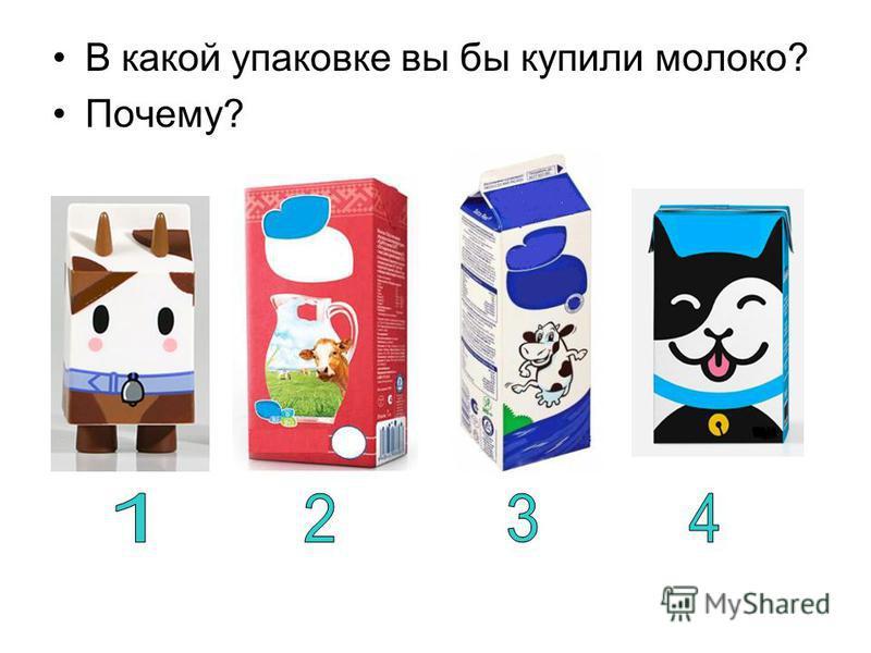 В какой упаковке вы бы купили молоко? Почему?