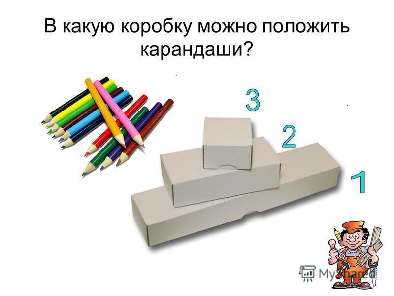 В какую коробку можно положить карандаши?