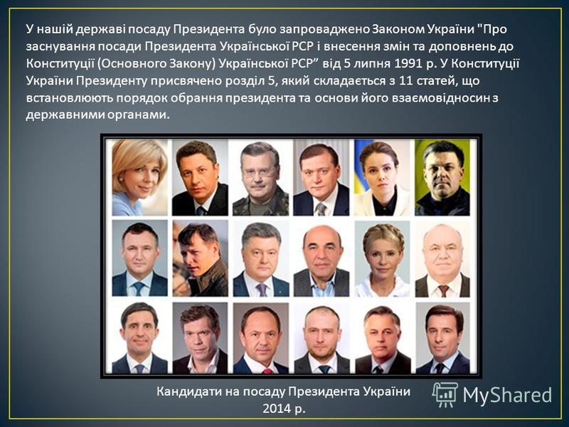 У нашій державі посаду Президента було запроваджено Законом України