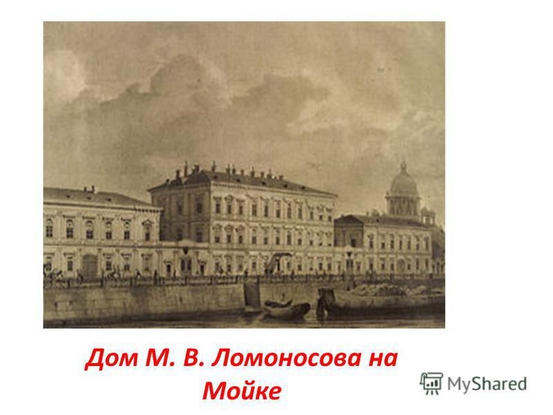 Дом М. В. Ломоносова на Мойке