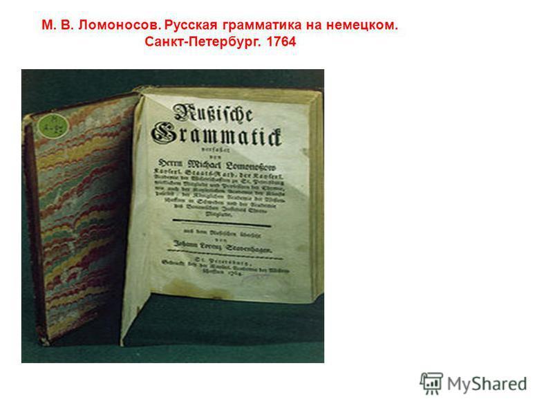 М. В. Ломоносов. Русская грамматика на немецком. Санкт-Петербург. 1764