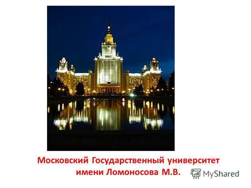 Московский Государственный университет имени Ломоносова М.В.