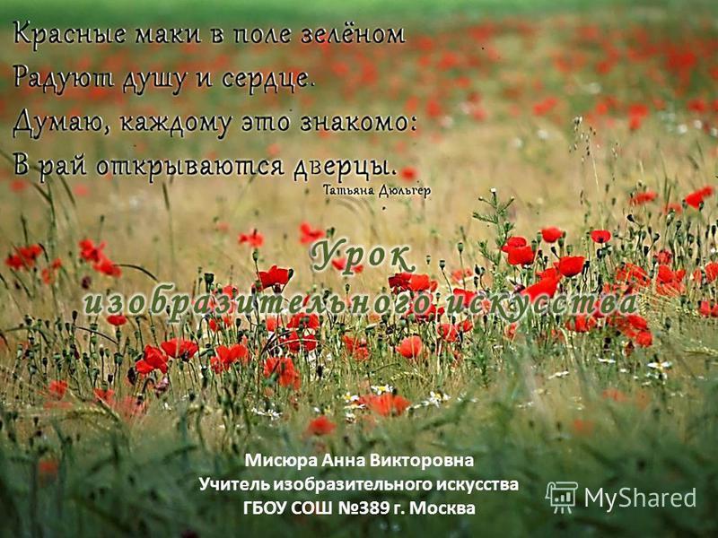 Мисюра Анна Викторовна Учитель изобразительного искусства ГБОУ СОШ 389 г. Москва
