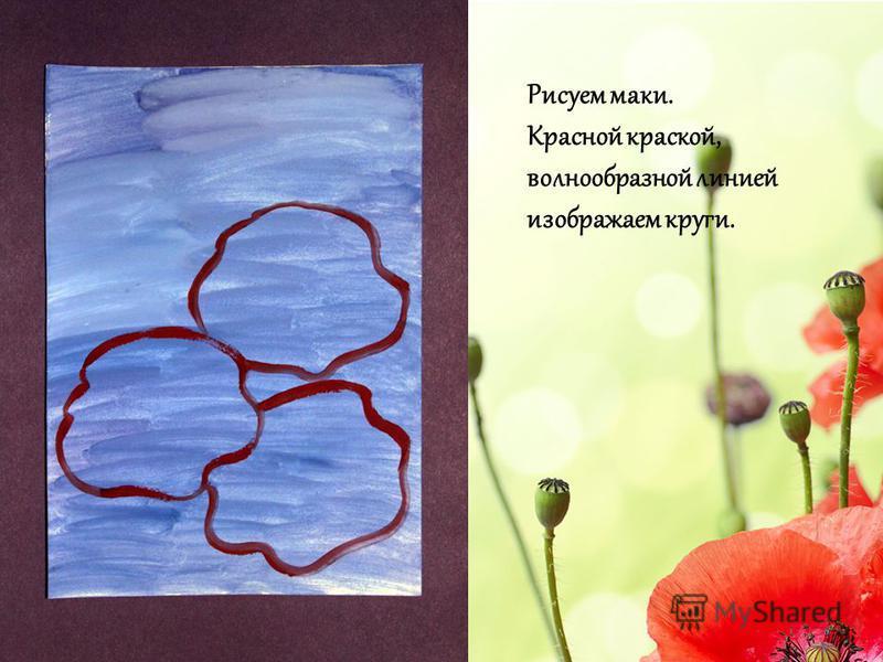 Рисуем маки. Красной краской, волнообразной линией изображаем круги.