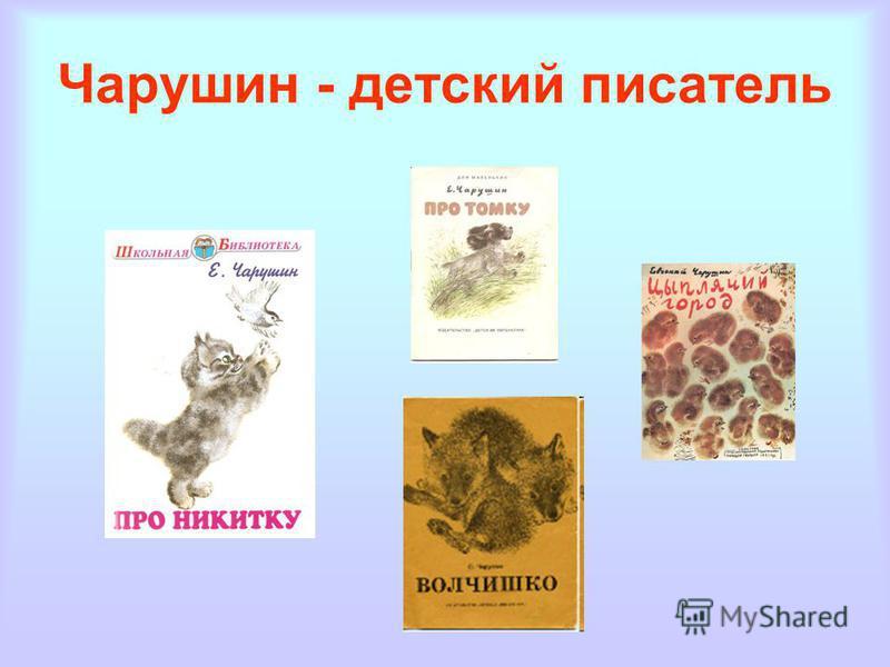 Чарушин - детский писатель