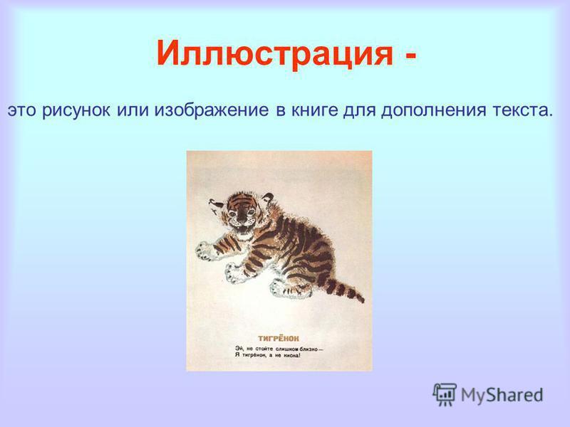 Иллюстрация - это рисунок или изображение в книге для дополнения текста.