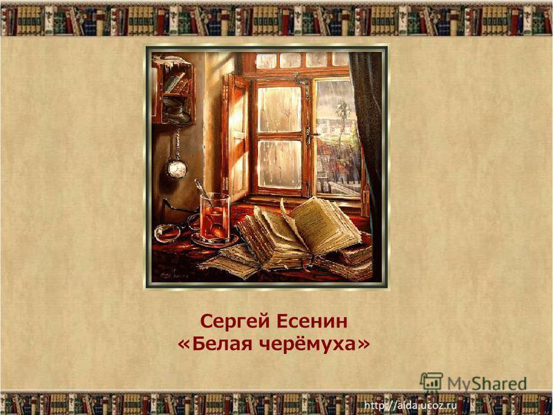Сергей Есенин «Белая черёмуха»