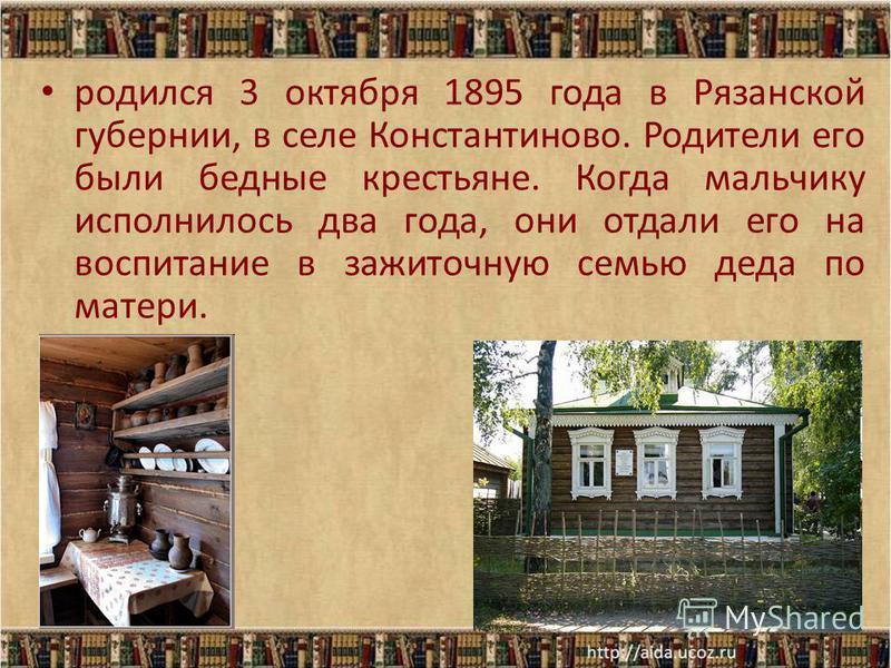 родился 3 октября 1895 года в Рязанской губернии, в селе Константиново. Родители его были бедные крестьяне. Когда мальчику исполнилось два года, они отдали его на воспитание в зажиточную семью деда по матери.