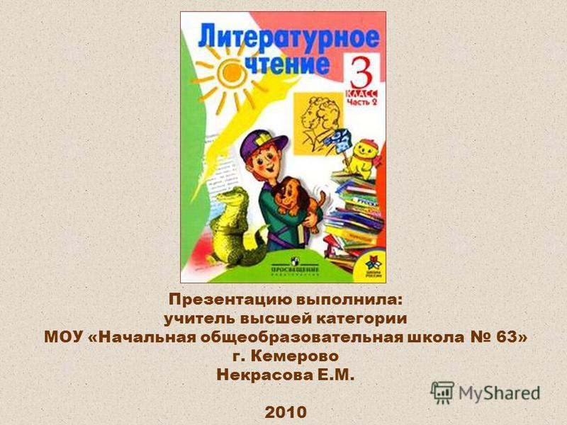 Презентацию выполнила: учитель высшей категории МОУ «Начальная общеобразовательная школа 63» г. Кемерово Некрасова Е.М. 2010