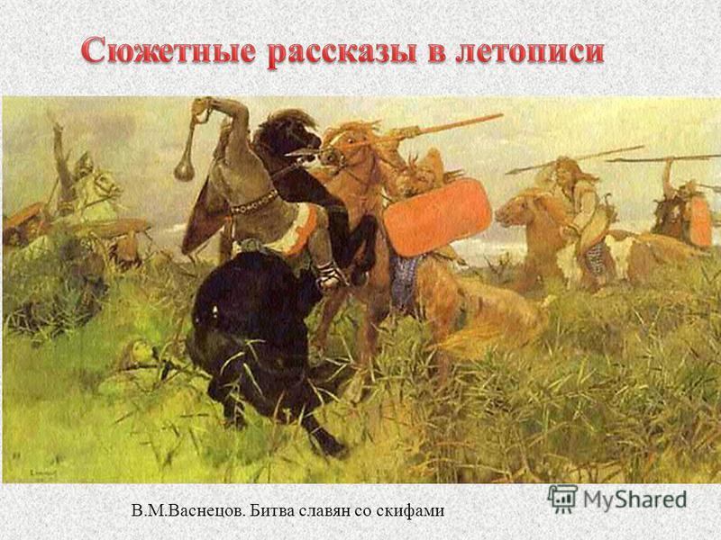В.М.Васнецов. Битва славян со скифами