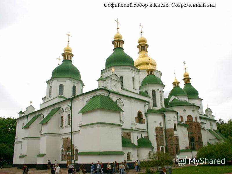 Софийский собор в Киеве. Современный вид