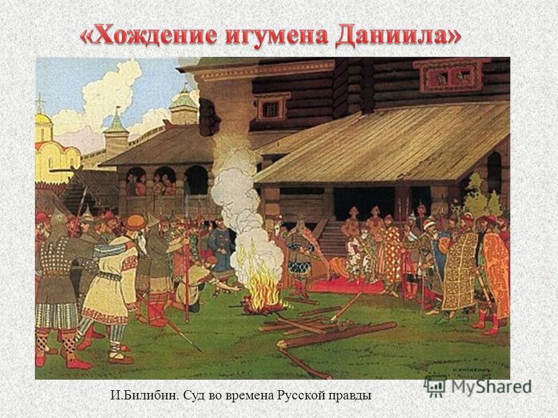 И.Билибин. Суд во времена Русской правды