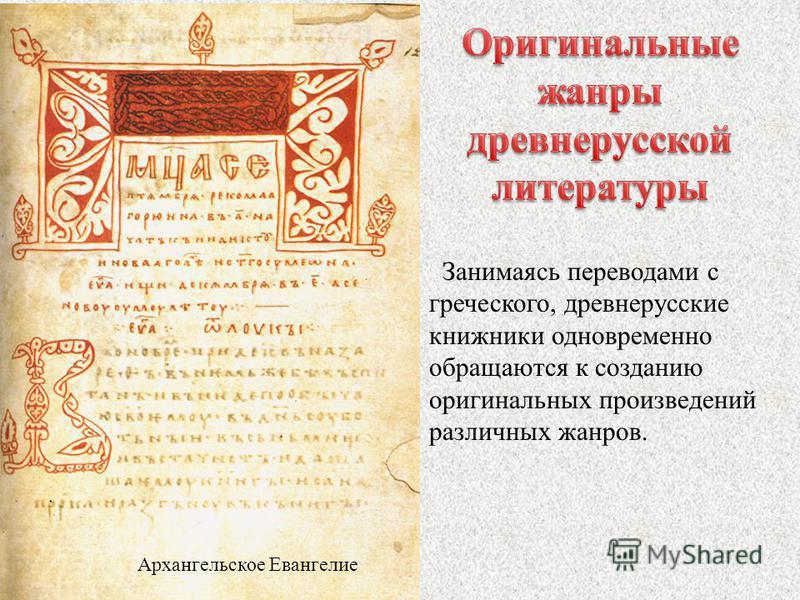 Занимаясь переводами с греческого, древнерусские книжники одновременно обращаются к созданию оригинальных произведений различных жанров. Архангельское Евангелие