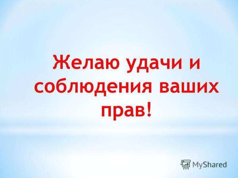 Желаю удачи и соблюдения ваших прав!