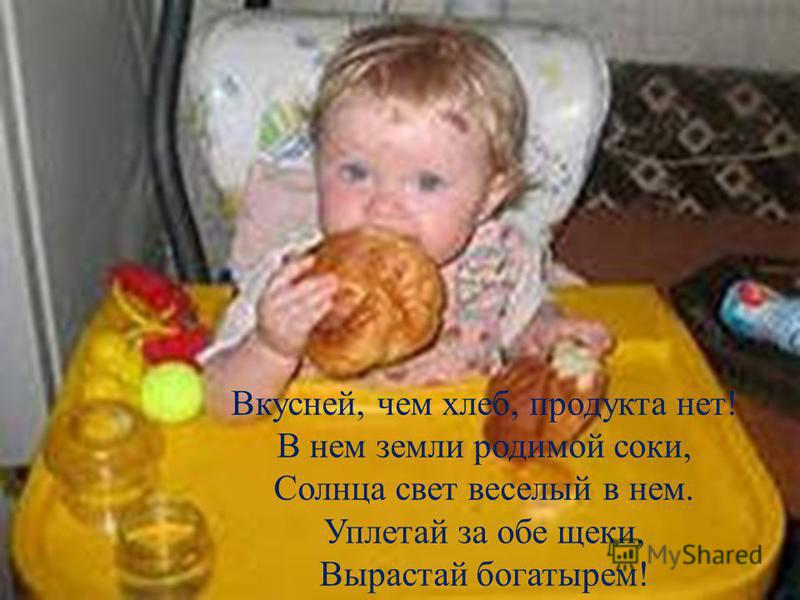 Чудо земли – хлеб.
