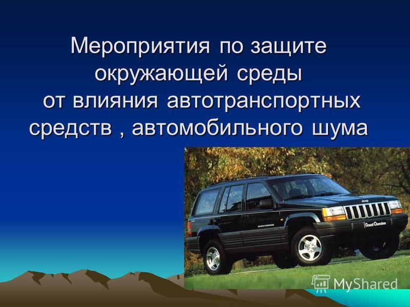 Мероприятия по защите окружающей среды от влияния автотранспортных средств, автомобильного шума