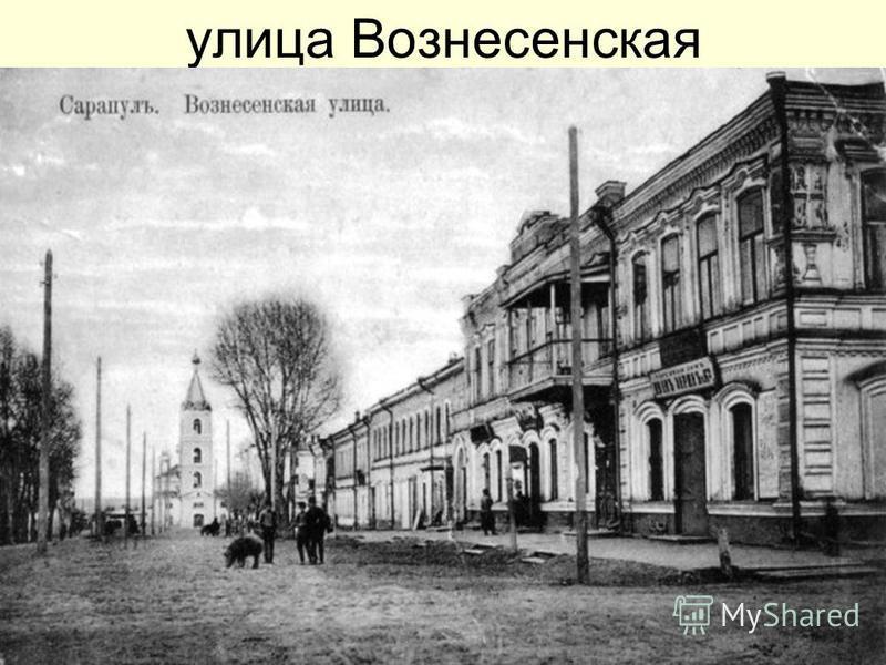 улица Вознесенская