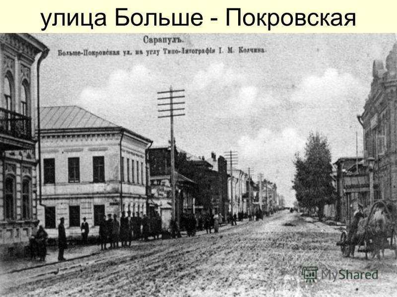 улица Больше - Покровская