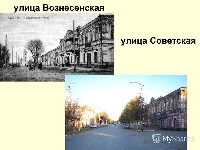 улица Вознесенская улица Советская