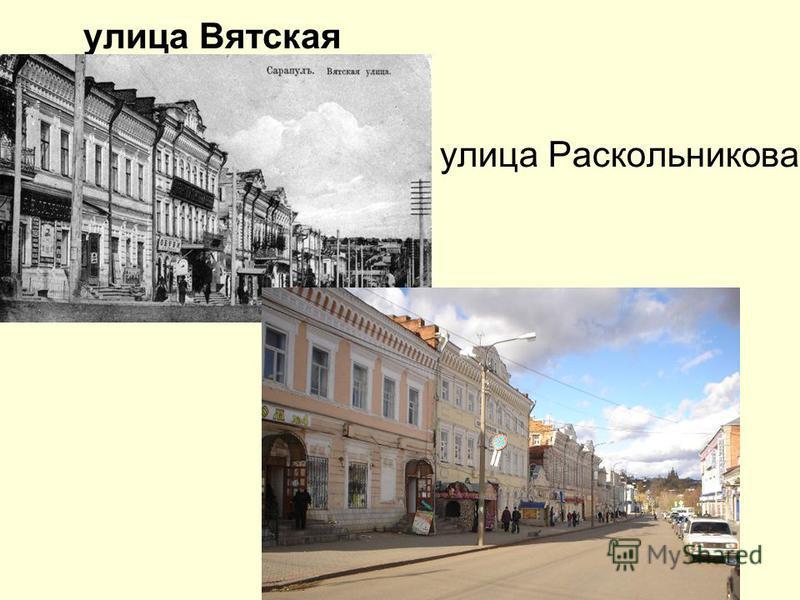 улица Вятская улица Раскольникова