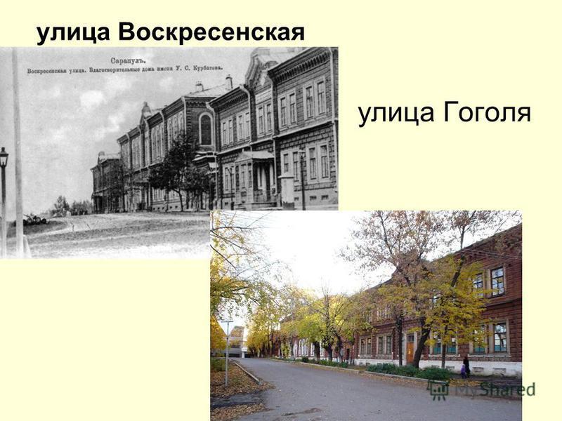 улица Воскресенская улица Гоголя