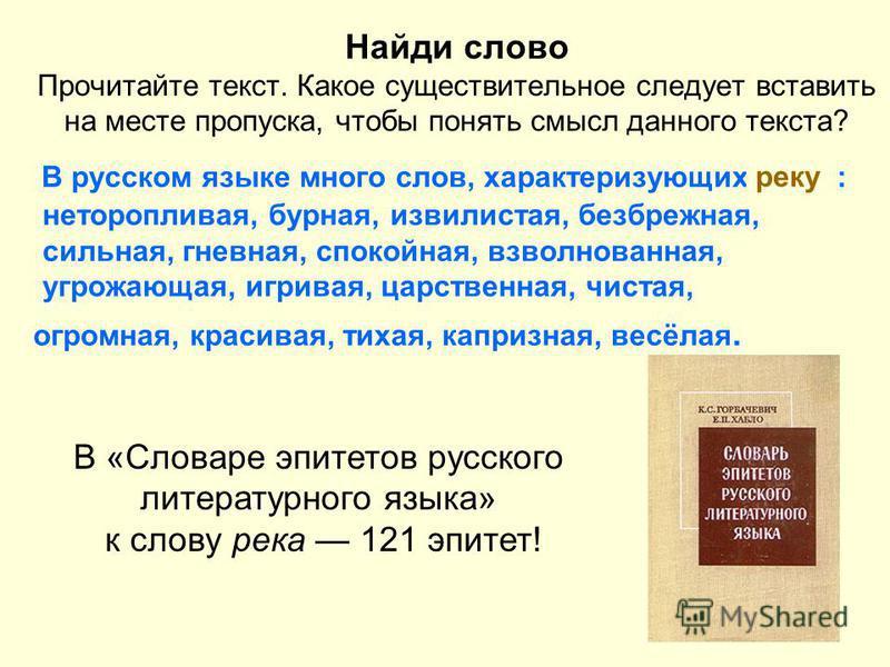 В русском языке много слов, характеризующих … : неторопливая, бурная, извилистая, безбрежная, сильная, гневная, спокойная, взволнованная, угрожающая, игривая, царственная, чистая, огромная, красивая, тихая, капризная, весёлая. Найди слово Прочитайте