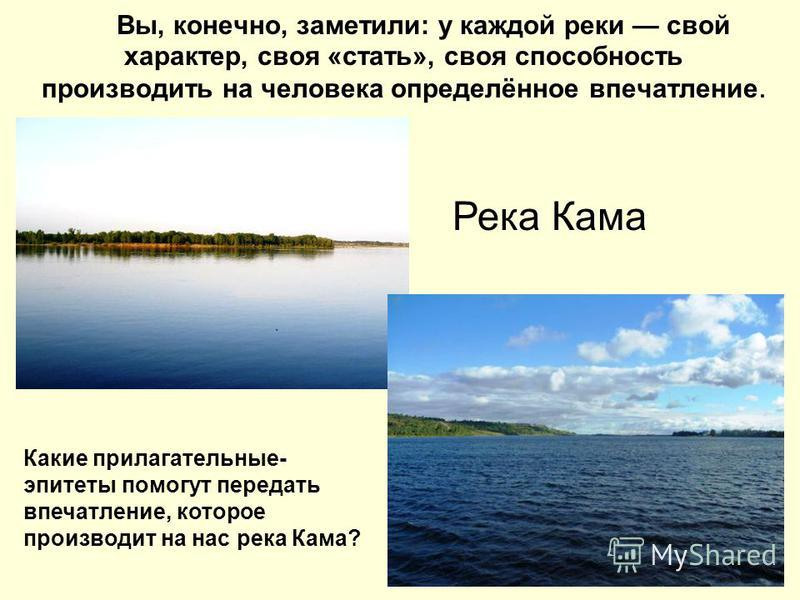 Вы, конечно, заметили: у каждой реки свой характер, своя «стать», своя способность производить на человека определённое впечатление. Река Кама Какие прилагательные- эпитеты помогут передать впечатление, которое производит на нас река Кама?