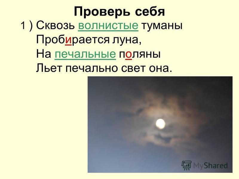 Проверь себя 1 ) Сквозь волнистые туманы Пробироется луна, На печальные поляны Льет печально свет она.