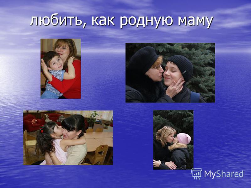 любить, как родную маму любить, как родную маму