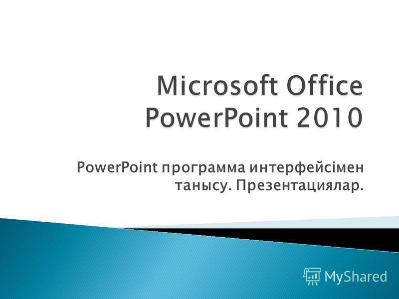 PowerPoint программа интерфейсімен танысу. Презентациялар.
