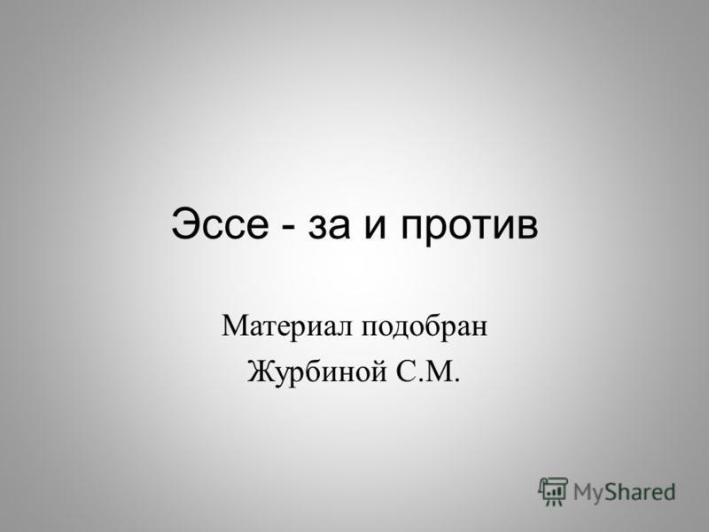 Эссе - за и против Материал подобран Журбиной С.М.