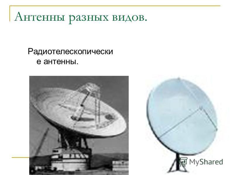 Антенны разных видов. Радиотелескопически е антенны.