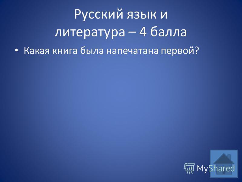 Русский язык и литература – 4 балла Какая книга была напечатана первой?